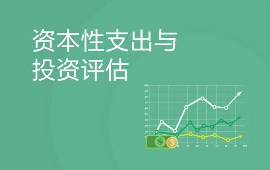 資本性支出與投資評估