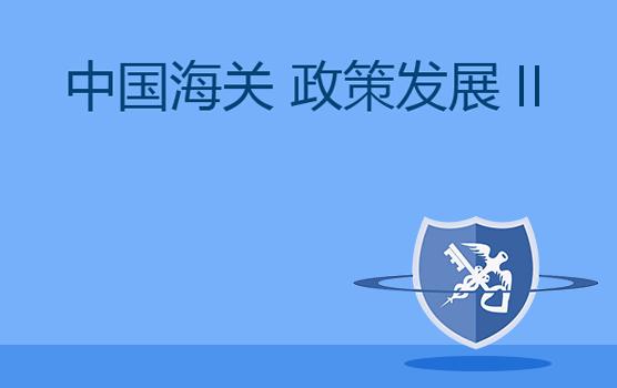 中国海关政策发展趋势分析 II