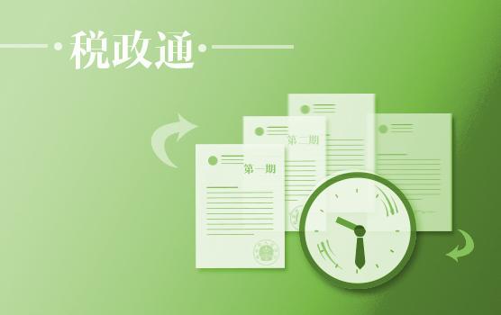 逐条解读增值税系列政策之财税【2017】90号
