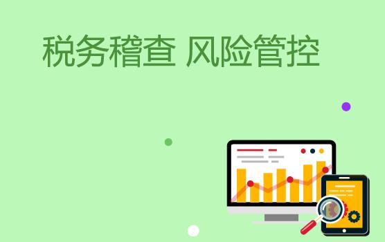 2018年税务稽查趋势分析全税种自我核查及风险应对(青岛)