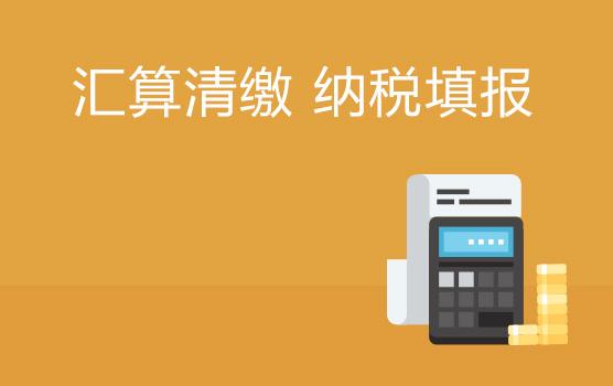 大數據征管常態下企業所得稅匯算清繳申報重點指引(烏魯木齊)