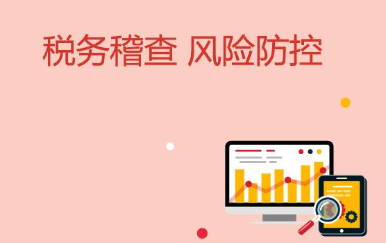 """2018年""""金稅三期+聯合稽查""""背景下稅務稽查風險防范與控制"""
