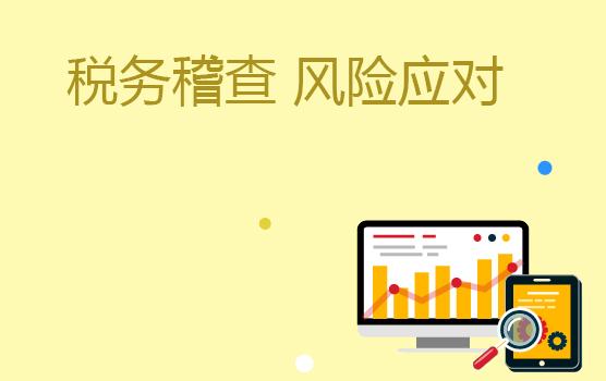"""2018年""""稽查新规""""下税务稽查的重点与涉税风险应对(重庆)"""