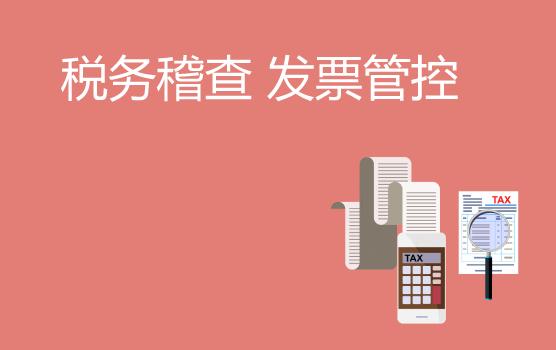 2018最嚴發票令及金三嚴管下發票稽查與企業風險規范(克拉瑪依)