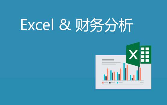 高效财务分析必备的Excel技能