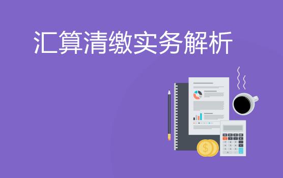 2018汇算清缴实务解析(广州)