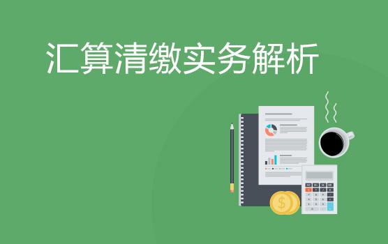 2018汇算清缴实务解析(上海)