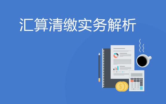 2018匯算清繳實務解析(蘇州)