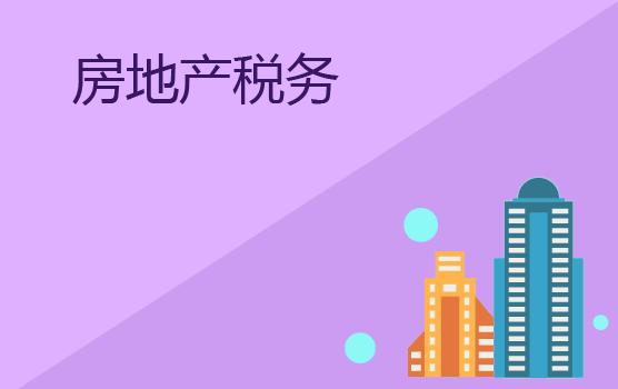 金三嚴控下房地產企業全稅種納稅風險分析與稽查應對(哈爾濱)