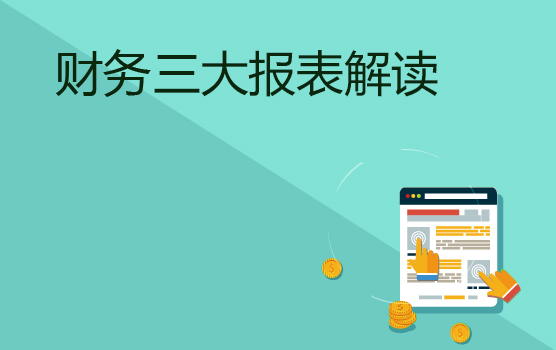 解密報表數字玄機,助力企業管理決策(蘇州站)