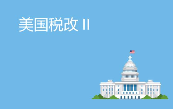 2017美國稅收改革及其影響 II