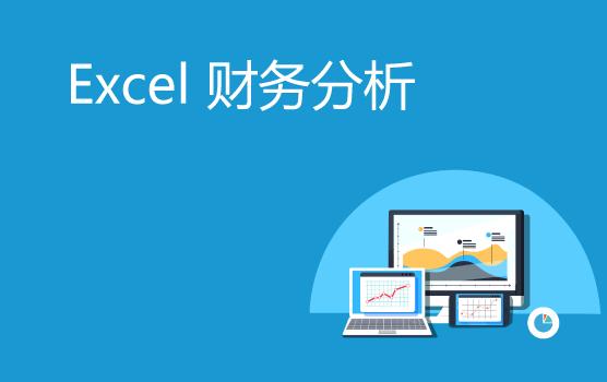 Excel財務分析模型助力企業業務成長的六大應用(南京)