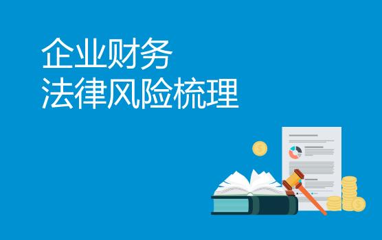 企业财务相关法律风险全梳理(重庆)