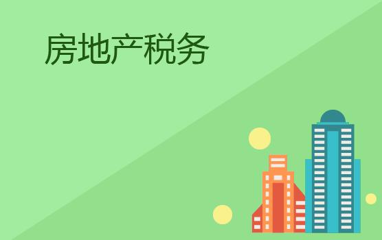 房地产开发与物业自持环节全税种纳税风险分析与稽查应对(南京)