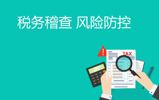 """2018年""""金税三期+联合稽查""""背景下税务稽查风险防范与控制"""