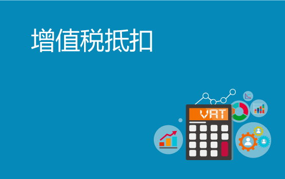 從稅會實務到風險管控-54個增值稅抵扣案例精講(青島)