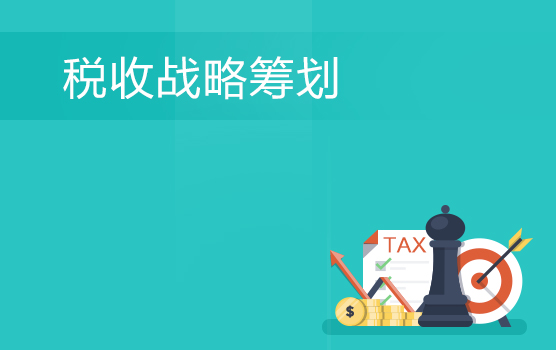 企业税收战略与个人财富规划(西安)