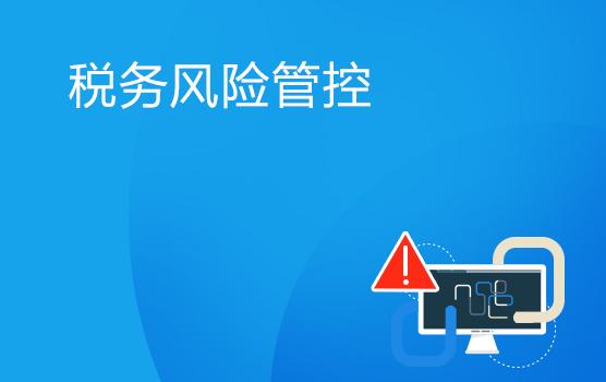 后营改增时代,企业税务风险管控体系建设(青岛)
