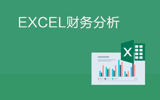 Excel财务分析模型助力企业业务成长的六大应用(成都)