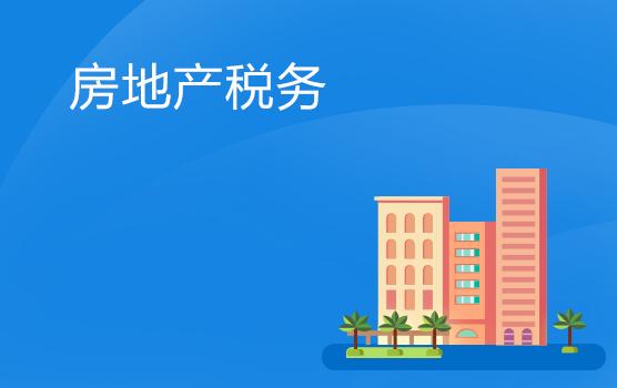 金三严控下房地产企业全税种纳税风险分析与稽查应对(太原)
