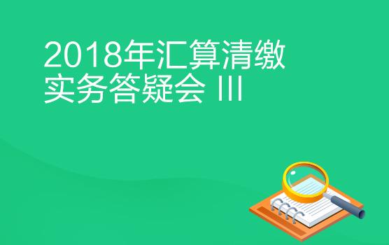 2018年匯算清繳實務答疑會 III