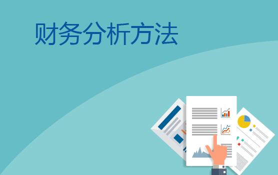 財務分析方法介紹