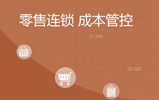 零售連鎖行業成本管控最佳實踐