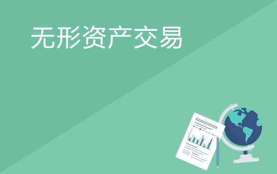 轉讓定價調查案例分析之無形資產交易
