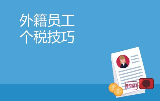 外籍员工的个人所得税筹划技巧