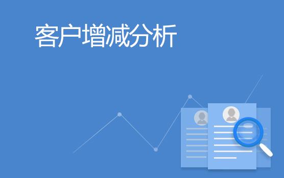 新舊客戶的增減方案分析與選擇