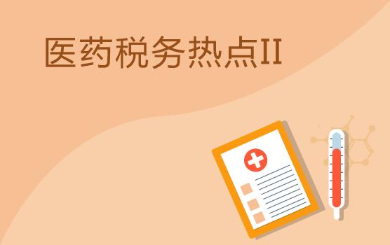 医药企业常见税务热点问题 II