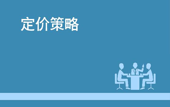 财务在企业价格策略中的作用(苏州站)