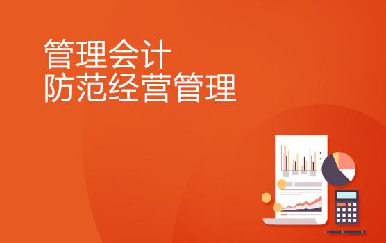 企业全面推动管理会计防范经营风险(大连)