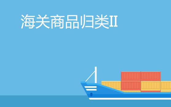 海关商品归类原则与方法 II