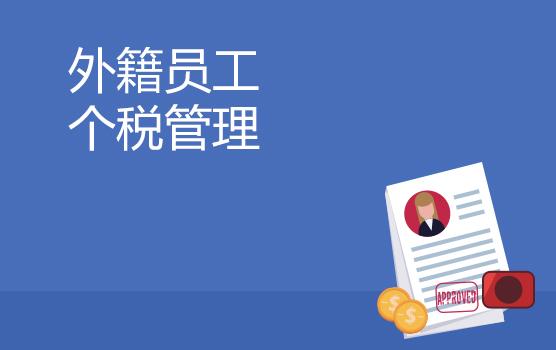 外籍员工个人所得税管理技巧