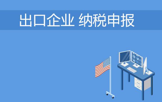 出口企业纳税申报表填写指南与注意事项