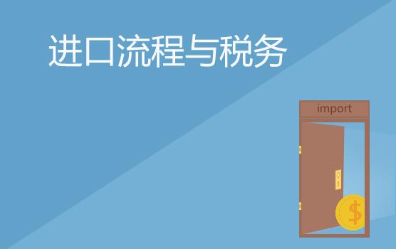 进口业务中的主要流程与税务问题
