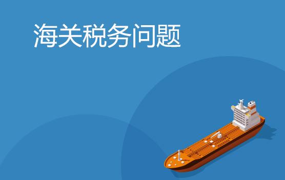海关关务中的税务问题总览