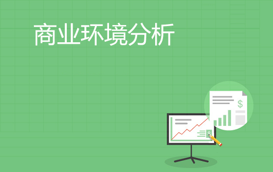 商業環境分析模型在實踐中的運用