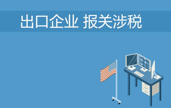 出口企业报关中的热点税务问题处理