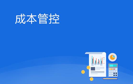 经济下行时期,企业成本管控之道(上海)
