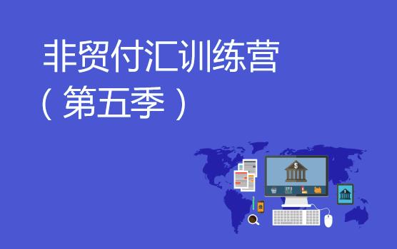 非贸付汇实战训练营(第五季)上海第二场