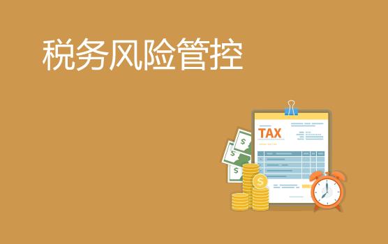 后营改增时代,企业税务风险管控体系建设(大连)
