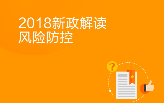 2018全新税政背景下新政解读及企业涉税风险防控(长治)