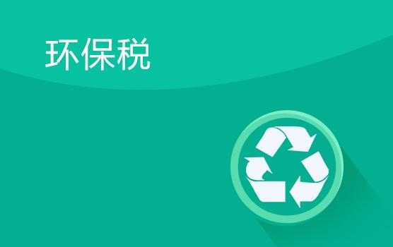 环境保护税解析