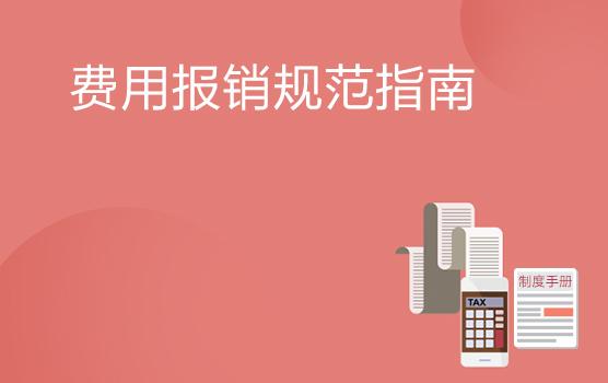 企业费用报销票据规范指南