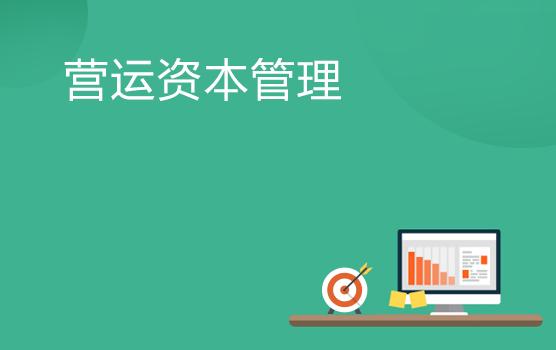 營運資本管理之提升營運資本效率