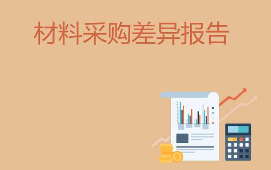 巧用材料采购价格差异报告分析控制成本