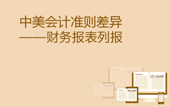 中美会计准则差异分析之财务报表列报
