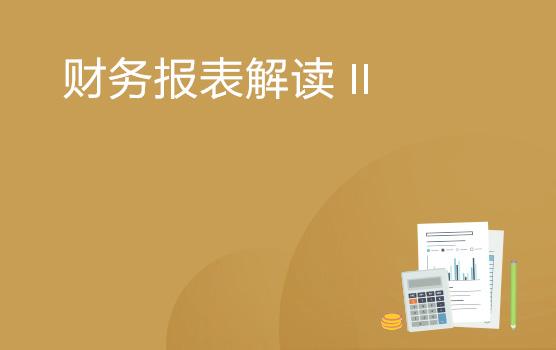 如何解讀財務報表 II